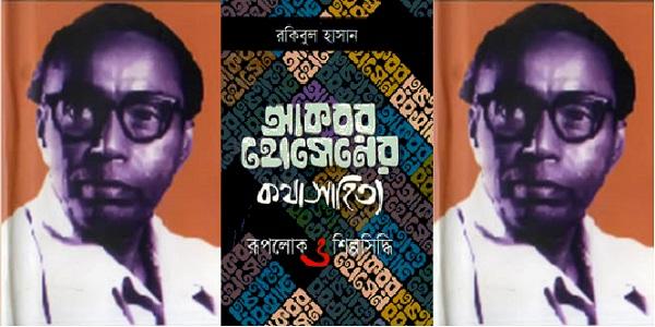 হারিয়ে যাওয়া নক্ষত্র: কথাশিল্পী আকবর হোসেন
