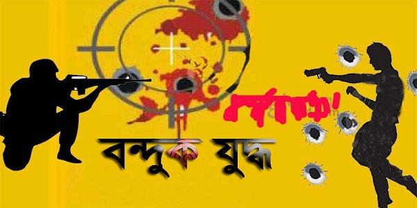 ব্রাহ্মণবাড়িয়ায় 'বন্দুকযুদ্ধে' ডাকাত নিহত