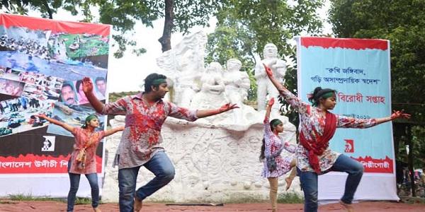 শেষ হলো উদীচীর 'জঙ্গিবাদবিরোধী সপ্তাহ'