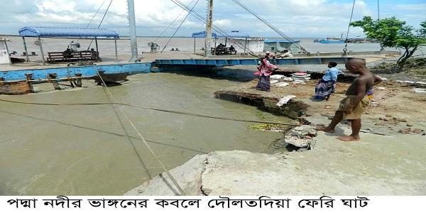 Ferry ghat p-2