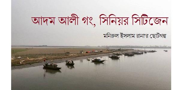 'আদম আলী গং, সিনিয়র সিটিজেন'