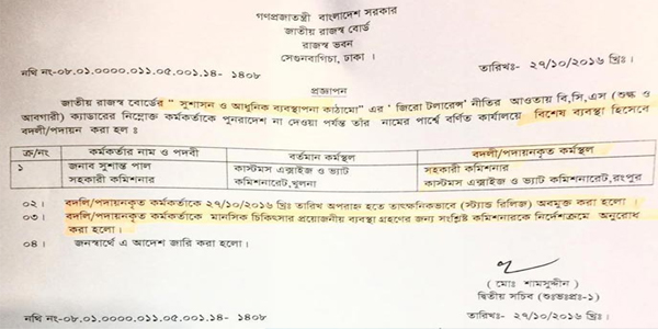 স্ট্যান্ড রিলিজ সুশান্ত পাল