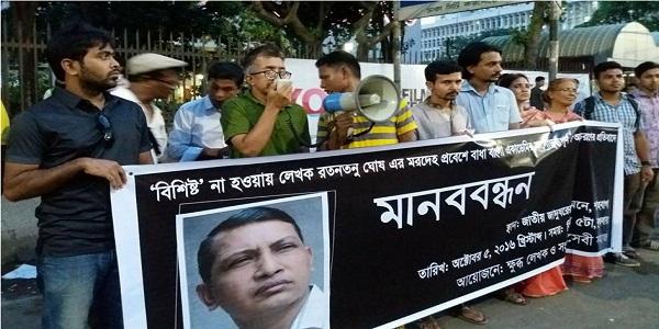 বাংলা একাডেমির অসৌজন্যপূর্ণ আচরণের প্রতিবাদে মানববন্ধন