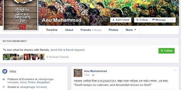 profile-anu-mohammad