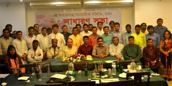 ঢাকাস্থ সিরাজগঞ্জ সাংবাদিক সমিতির নতুন কমিটি