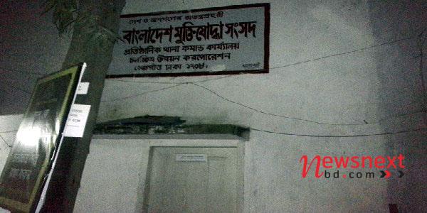 তালাবদ্ধ বিএফডিসি'র মুক্তিযোদ্ধা সংসদ, উড়েনি পতাকা