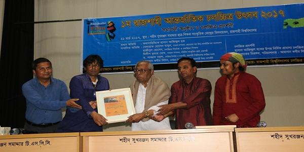 রাবিতে আন্তর্জাতিক চলচ্চিত্র উৎসবের সমাপ্তি