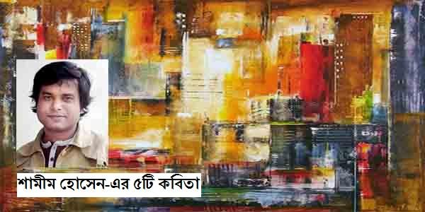 শামীম হোসেন-এর ৫টি কবিতা