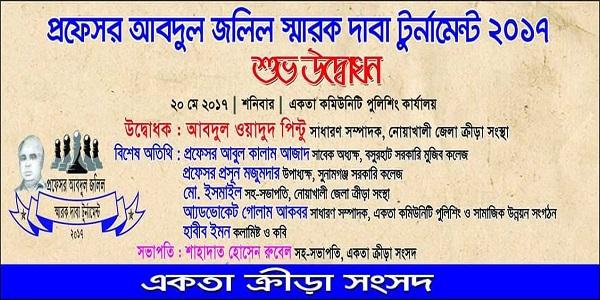 প্রফেসর আবদুল জলিল স্মারক দাবা টুর্নামেন্ট উদ্বোধন