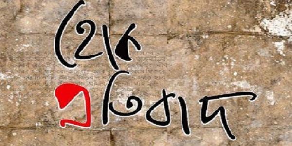 'প্রতিবাদ নীতিমালা ২০১৭' প্রণয়ন