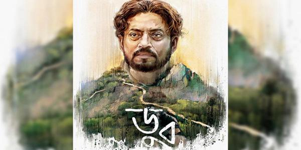 মিসর চলচ্চিত্র উৎসবে 'ডুব'