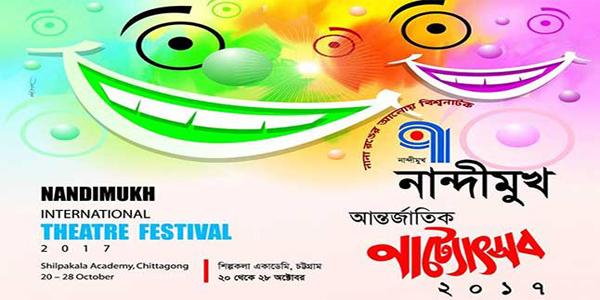 চট্টগ্রামে ৮ দিনব্যাপী আন্তর্জাতিক নাট্যোৎসব