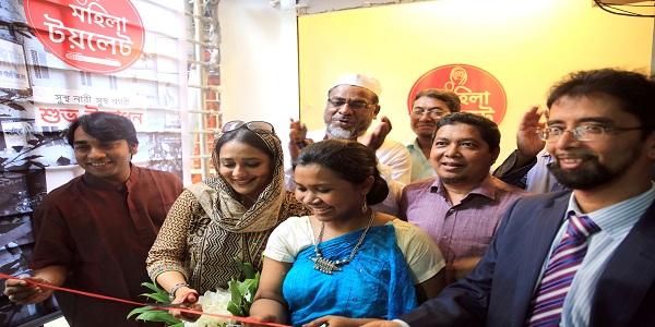 ঢাকায় নারীদের জন্য আধুনিক, নিরাপদ টয়লেট