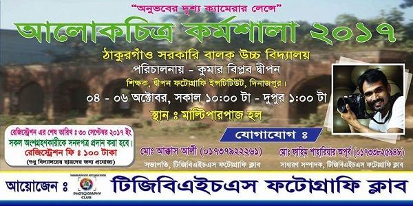 ঠাকুরগাঁওে বুধবার থেকে 'আলোকচিত্র কর্মশালা'
