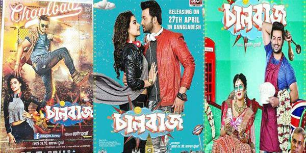 মুক্তি পাচ্ছে শাকিব খান অভিনীত ছবি 'চালবাজ'