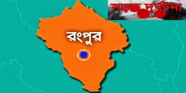 রংপুরে নিহত ৩ মোটরসাইকেল আরোহী
