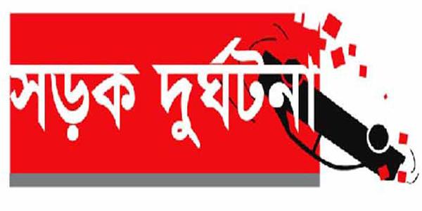 সড়ক দুর্ঘটনায় কুমিল্লায় ৩ নারী নিহত