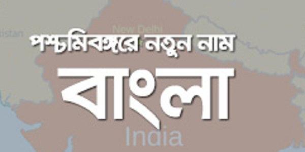 'পশ্চিমবঙ্গ' বদলে 'বাংলা', বিধানসভায় বিল পাস