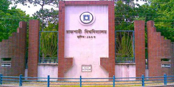 মদপানে রাজশাহী বিশ্ববিদ্যালয়ের দুই শিক্ষার্থীর মৃত্যু