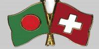 বাংলাদেশ-সুইজারল্যান্ড দ্বিপাক্ষিক বৈঠক মঙ্গলবার