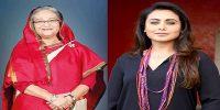 প্রধানমন্ত্রী শেখ হাসিনাকে'মা' ডাকলেন রানি মুখার্জি