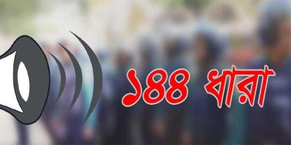 নোয়াখালীর বসুরহাটে ১৪৪ ধারা জারি
