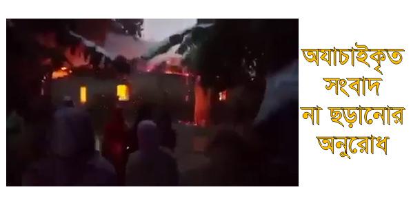 দেবীগঞ্জের অগ্নিকাণ্ড নিছক দূর্ঘটনা: ইউএনও